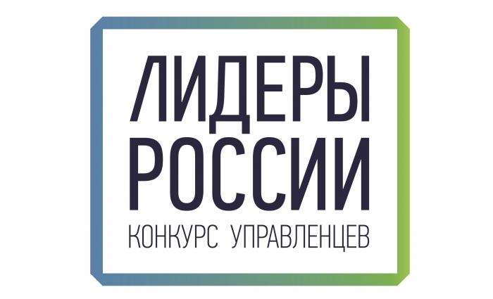 Опубликован рейтинг активности регионов на конкурсе «Лидеры России»