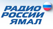 Радио России. Ямал