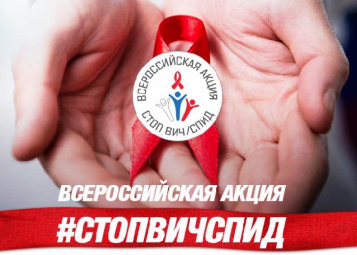 Стоп ВИЧ/СПИД: «Болезнь давно вышла в пределы благополучных слоев населения»