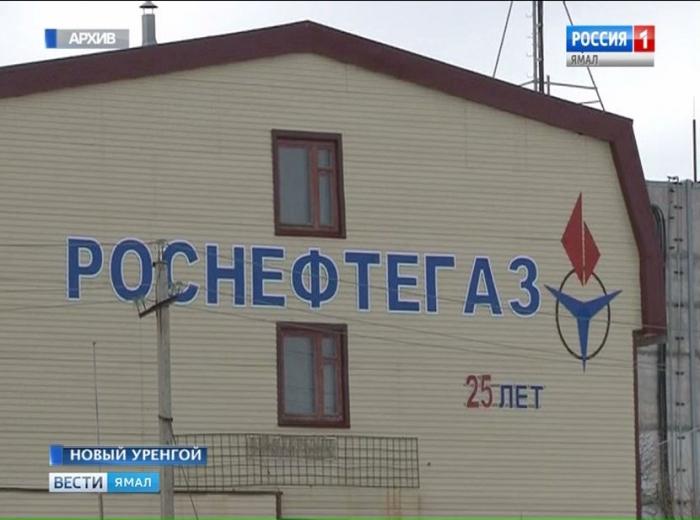 На Ямале расследуется уголовное дело в отношении «Корпорации Роснефтегаз»