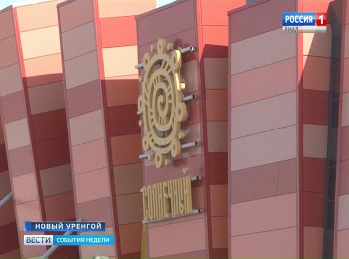 Новоуренгойский городской суд вынес решение о продлении закрытия ТРЦ «Солнечный»