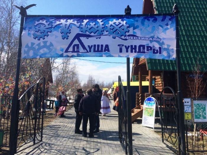 В Горнокнязевске стартовало самое долгожданное культурное событие лета - «Душа тундры»