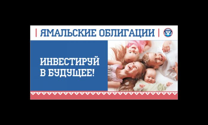 Спрос на облигации Ямала в полтора раза превысил предложение. Да так, что банки-агенты остановили приём заявок