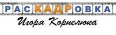 Раскадровка Игоря Корнелюка
