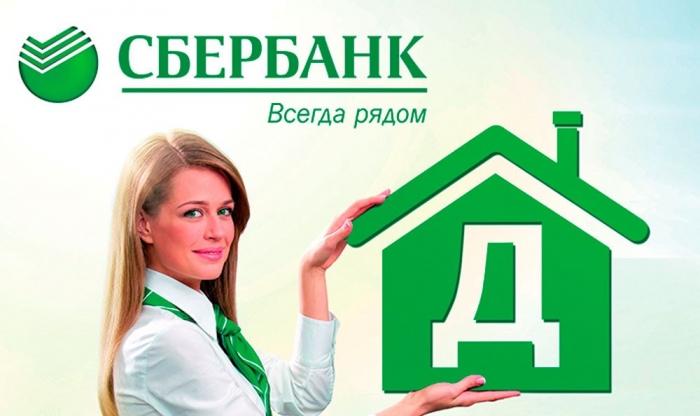 Сбербанк приглашает новоуренгойцев на ярмарку недвижимости!