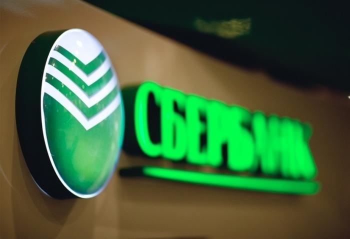 Сбербанк принимает участие в выставке  «Газ. Нефть. Новые технологии – Крайнему Северу»