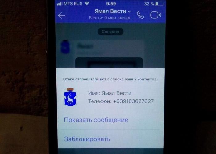 Внимание! Мошенники воспользовались брендом «Вести Ямал», чтобы сделать массовую рассылку подозрительного спама в Viber
